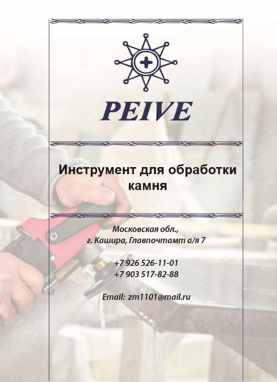 Компания Пейве