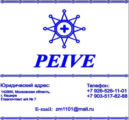 Каталог Пейве