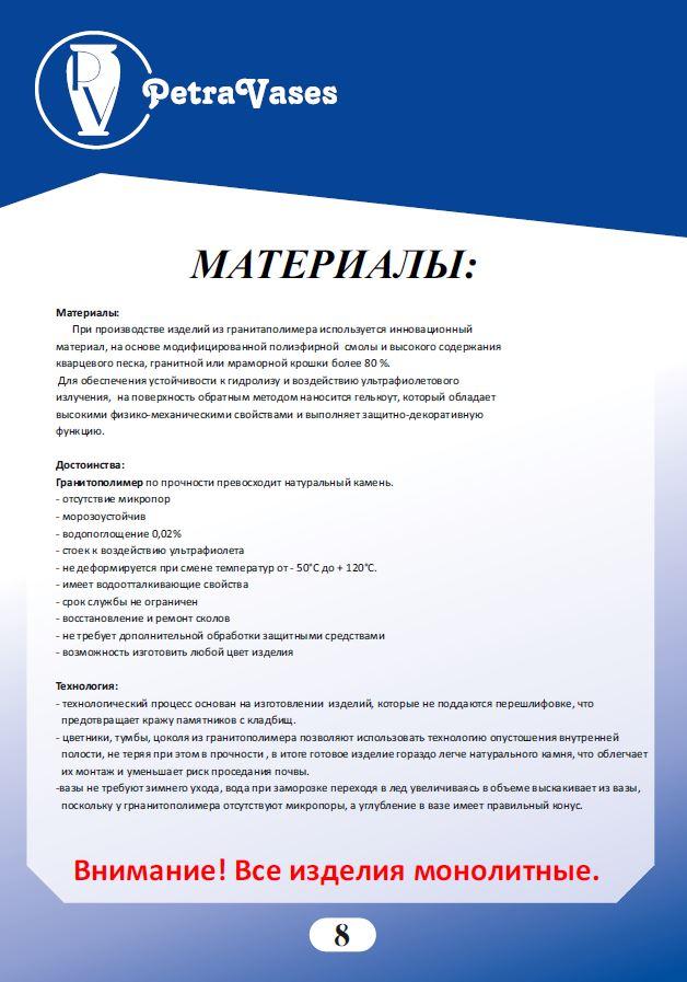 Каталог компании Петровасес