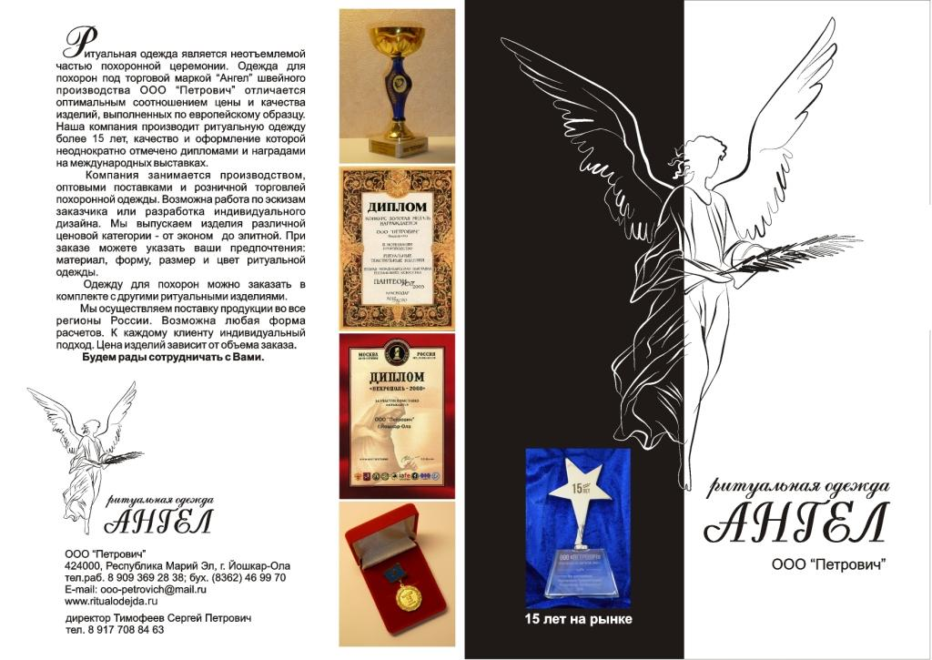Петрович приглашает на выставку Некрополь