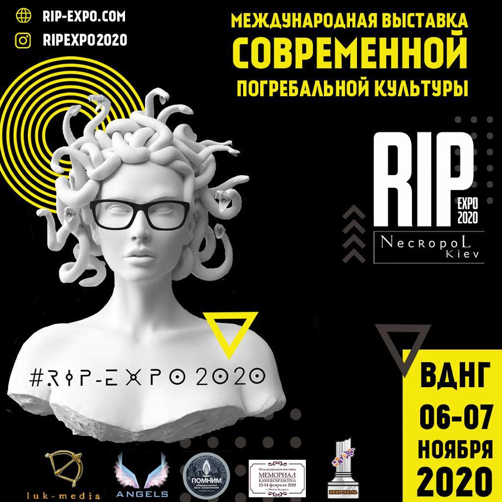 Промо выставки RIP 2020