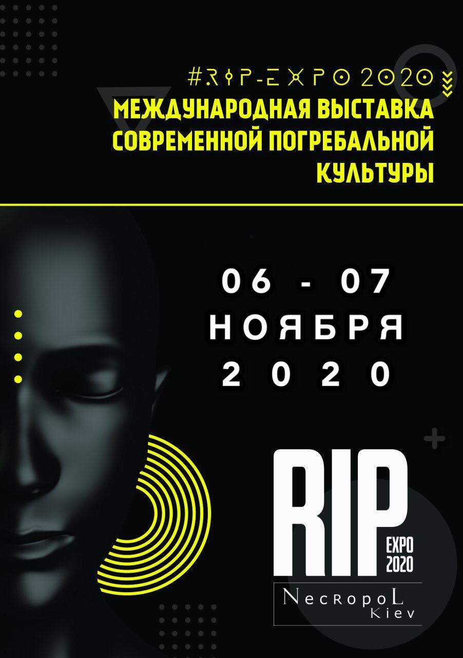 Список выставок похоронной отрасли 2020