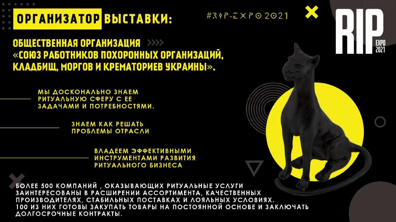 Анонс выставки РИП 2021