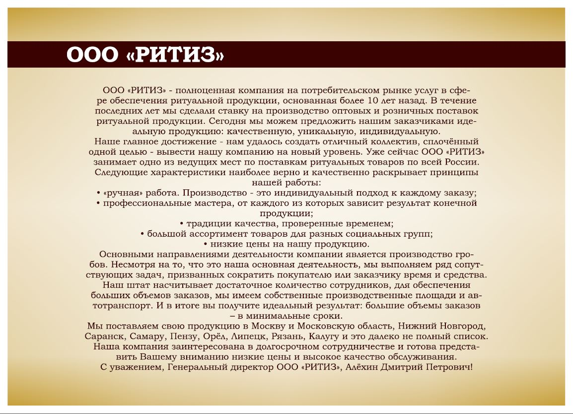 Каталог компании РИТИЗ