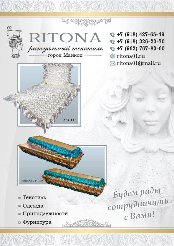 Листовка компании Ритона