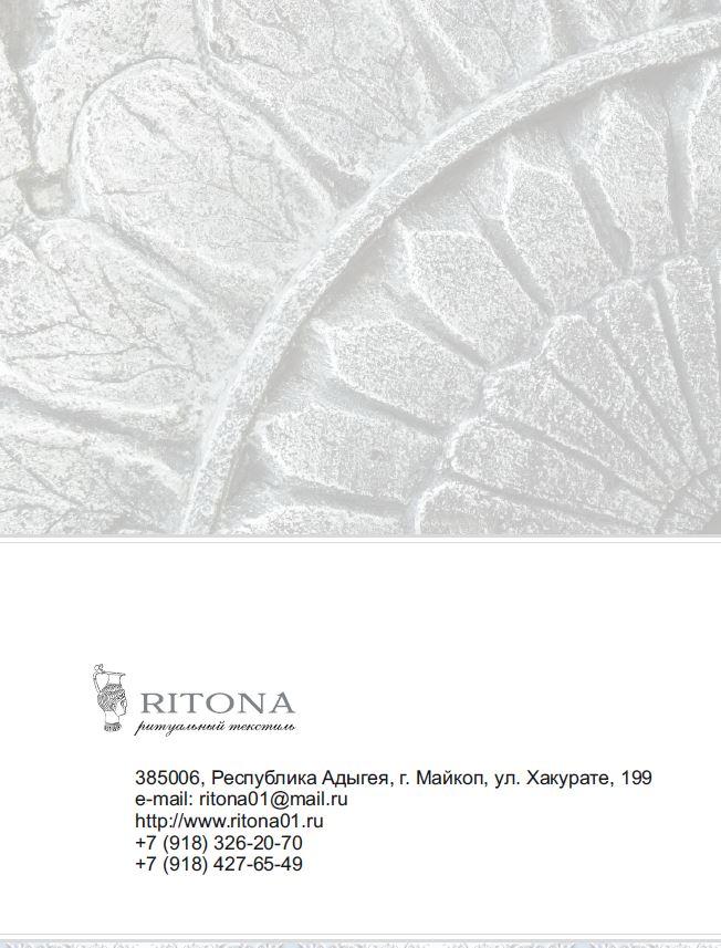 Каталог Ритоны