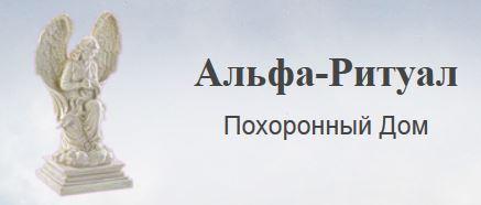 Компания Альфа-Ритуал