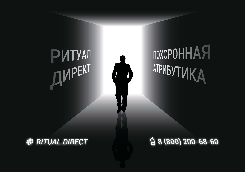 компания Ритуал Директ