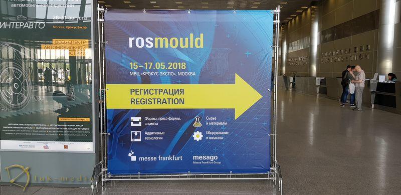 Выставка Росмолд 2018