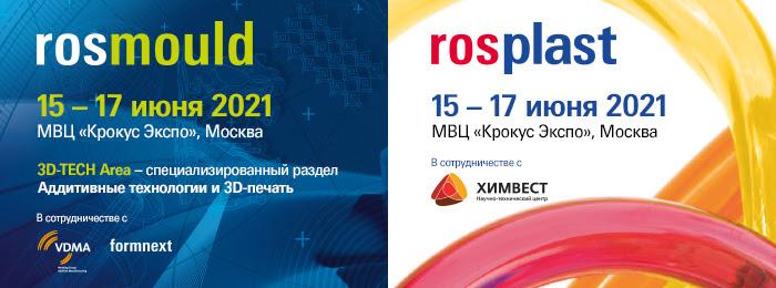 Регистрация на выставку Росмоулд