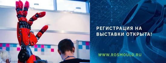 Регистрация на выставку Росмоулд 2021