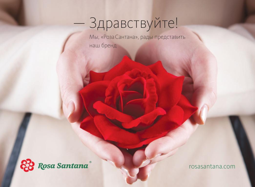 Rosa Santana искусственные цветы