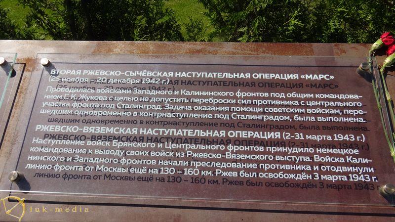 Ржевский мемориал