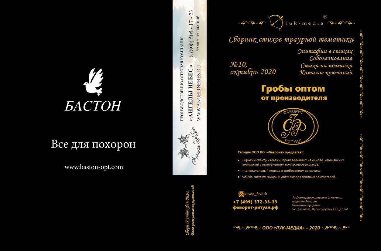 Сборник эпитафий №10