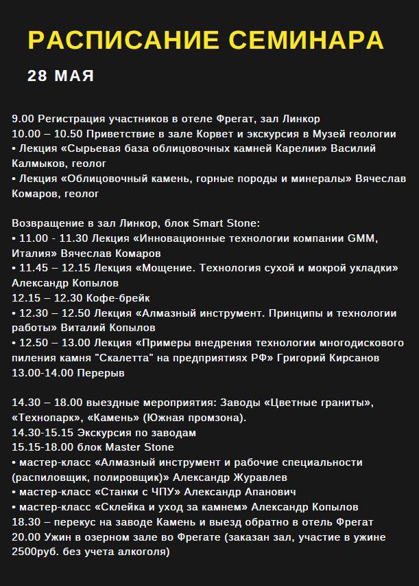 Семинар в Петрозаводске