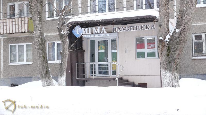 ТК Сигма