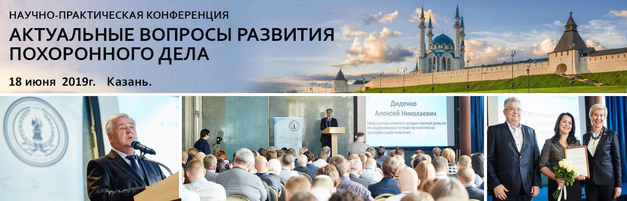Программа конференции СПОК в Казани
