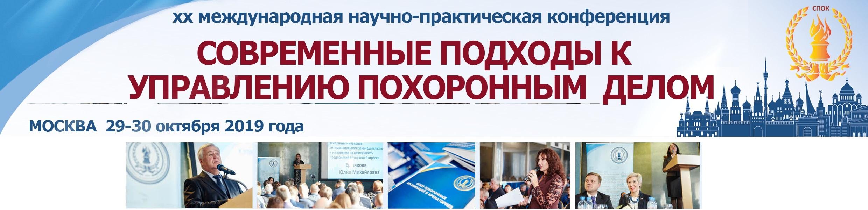 Конференция СПОК 2019 в Москве