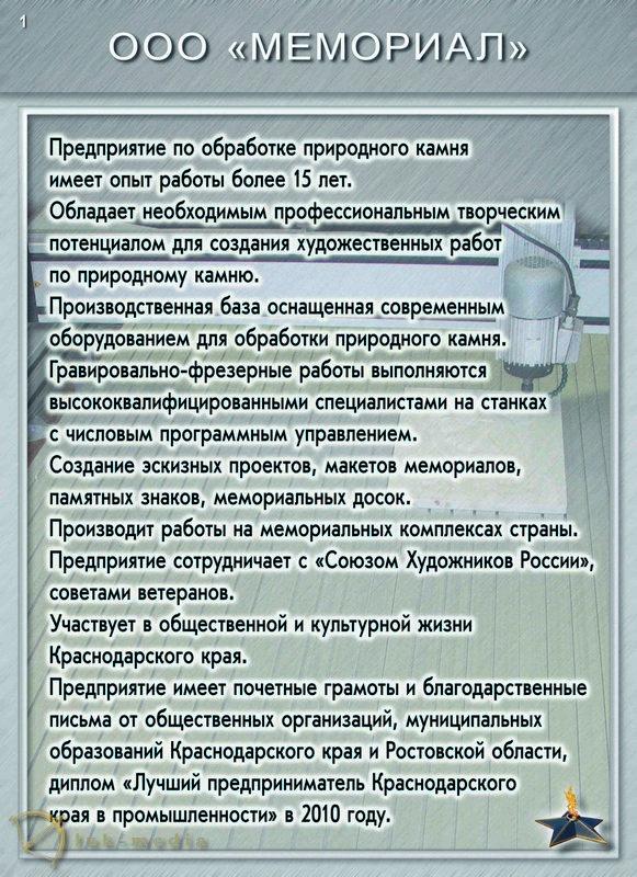 ООО Староминская