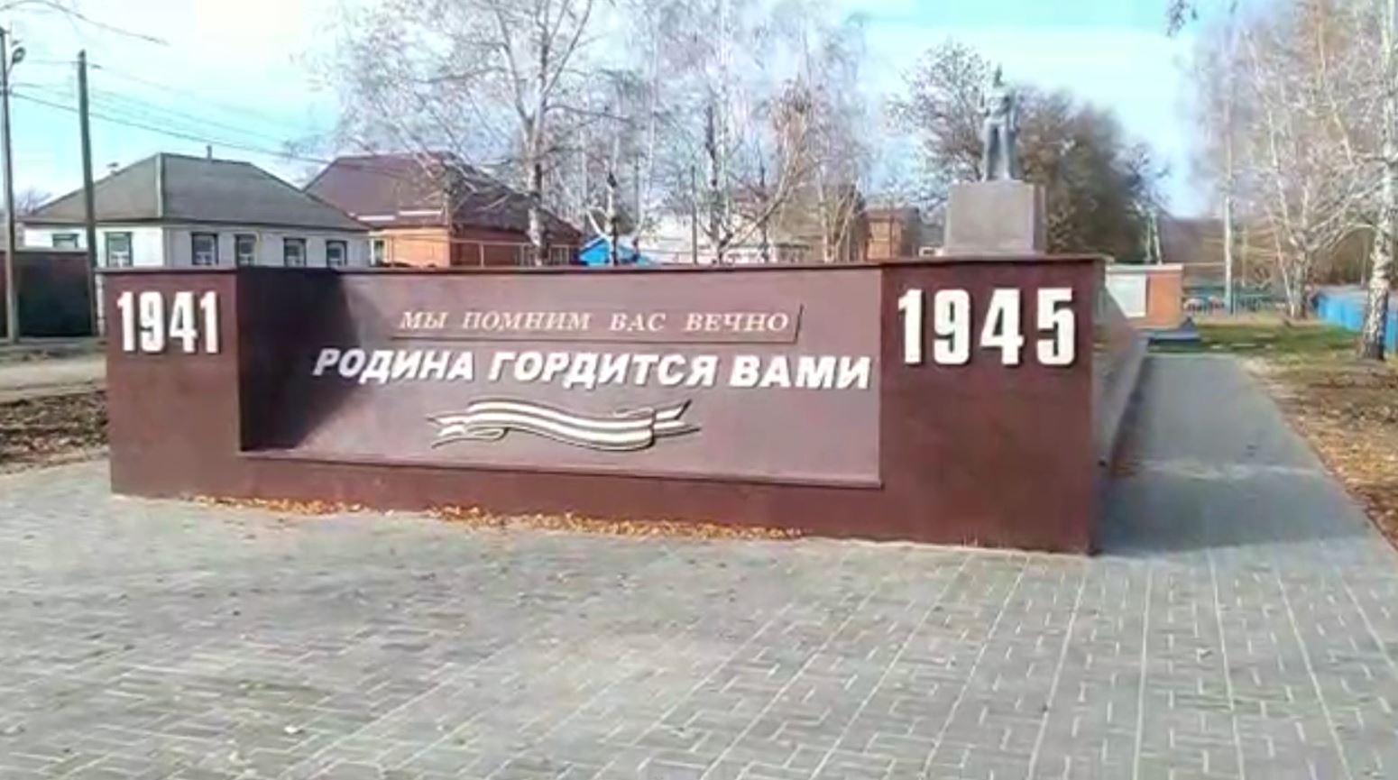 Братская могила Советских воинов в селе Русское Ростовской области