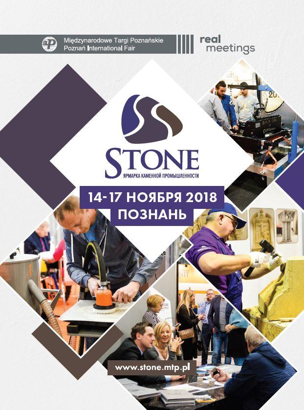 Выставка Stone 2018