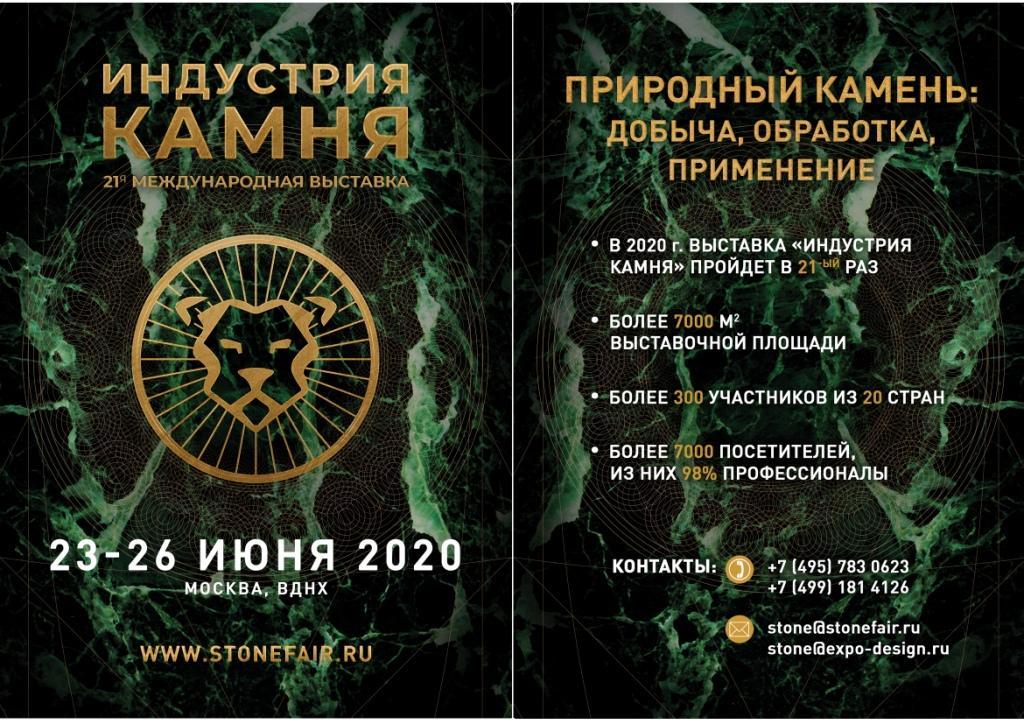 Выставка Индустрия камня пройдет в Москве в 2020 году