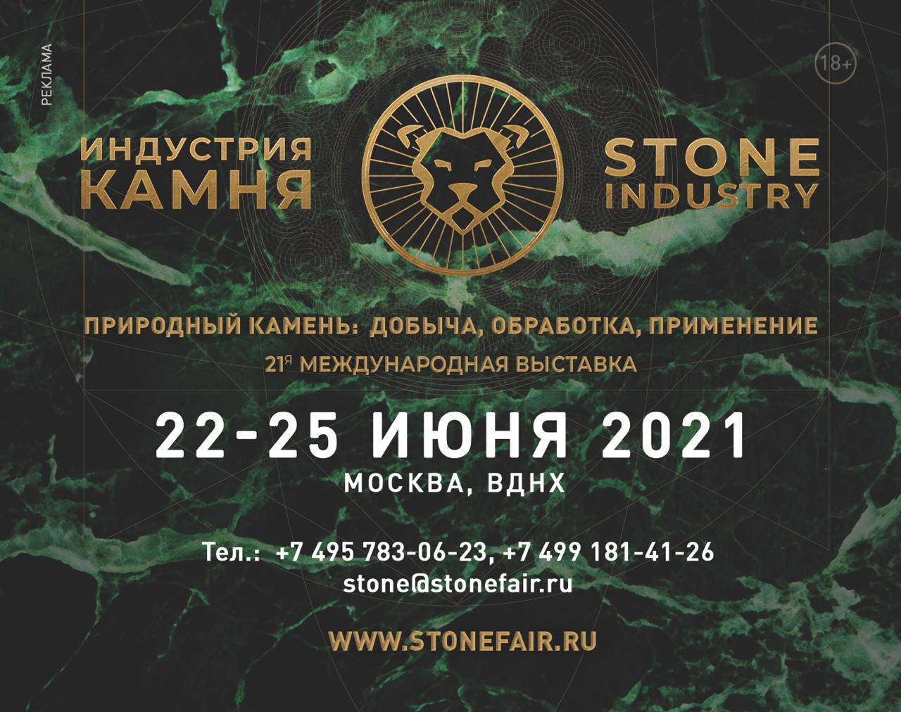 Выставка Индустрия камня переносится