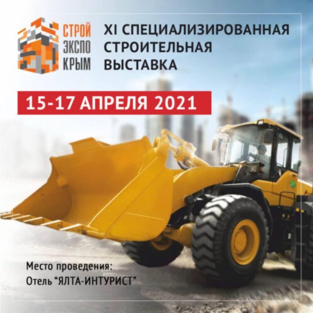 Приглашение на выставку в Крым