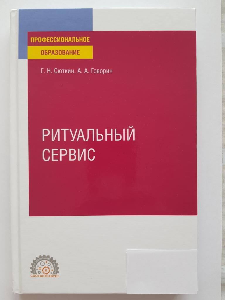 Новая книга Сюткина