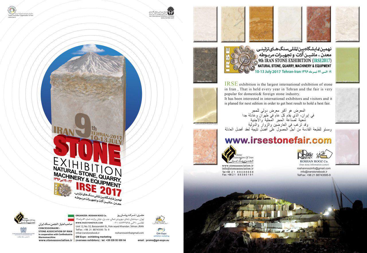 Выставка в Тегеране
