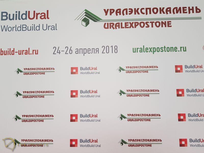 Открытие Уралэкспокамень 2018
