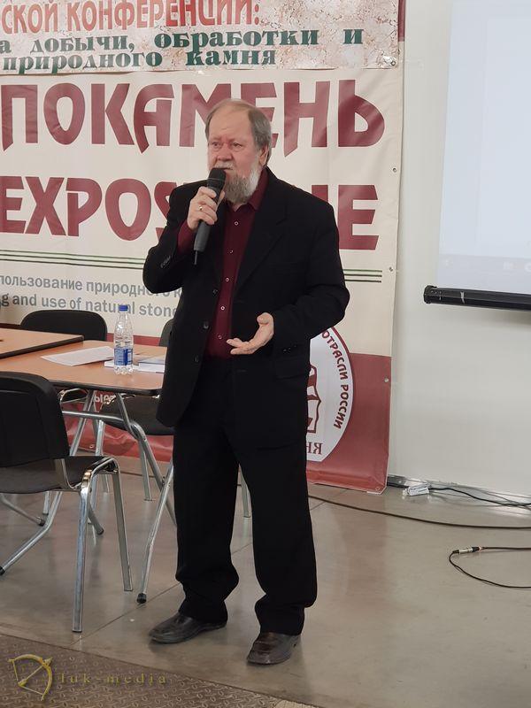 Конференция на выставке Уралэкспокамень 2018