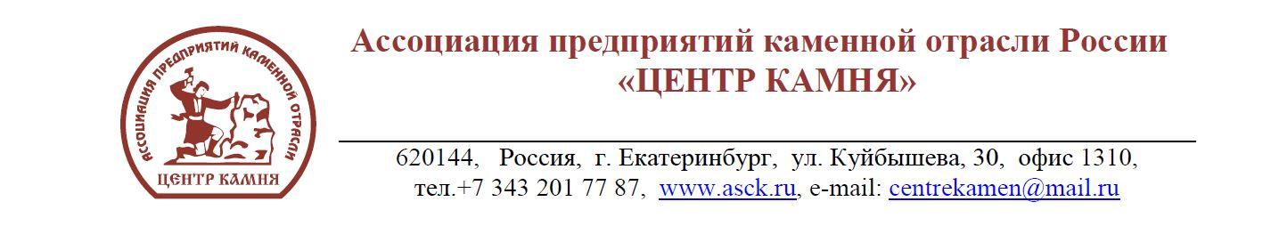 Приглашение от Центра камня на выставку Уралэкспокамень-2018