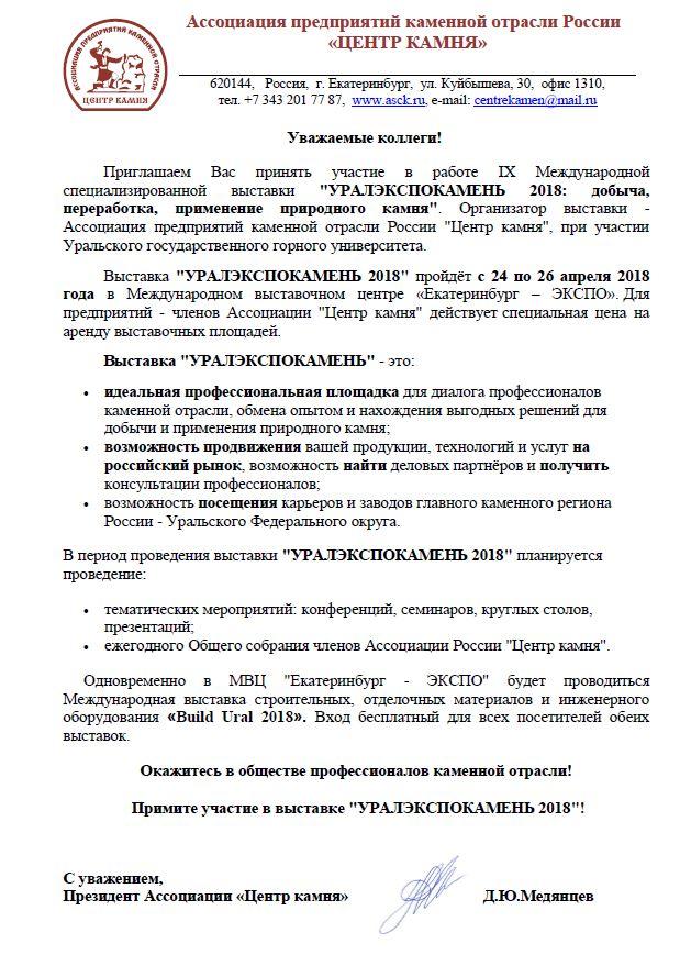Приглашение на Уралэкспокамень 2018