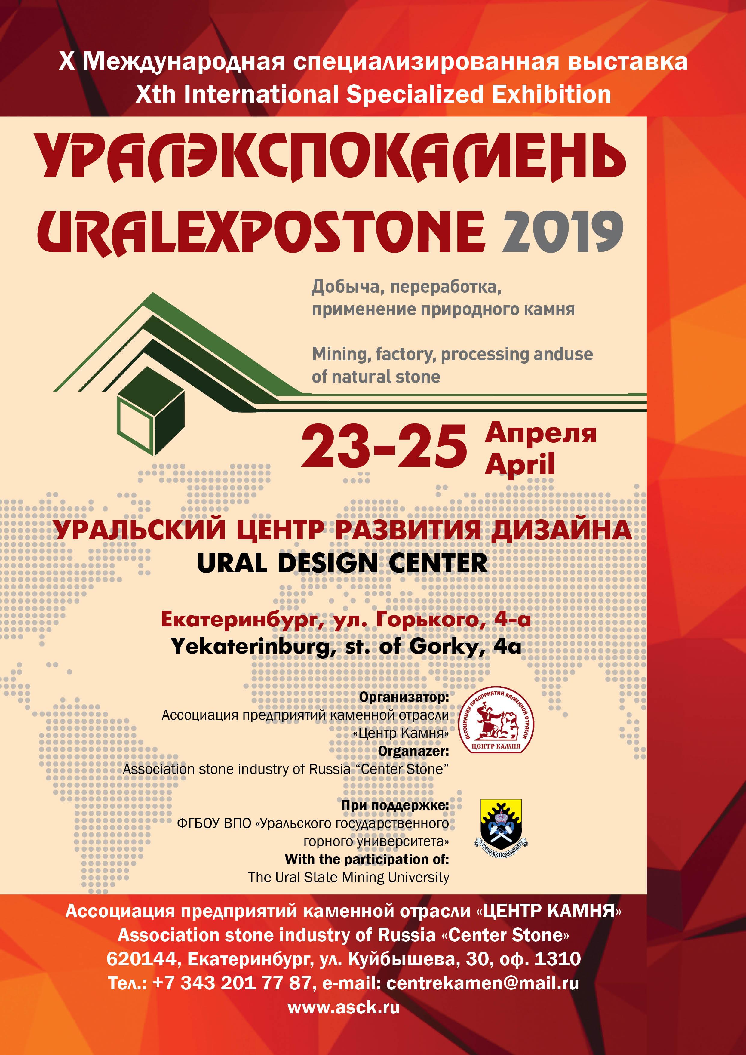 Приглашение на выставку Уралэкспокамень 2019
