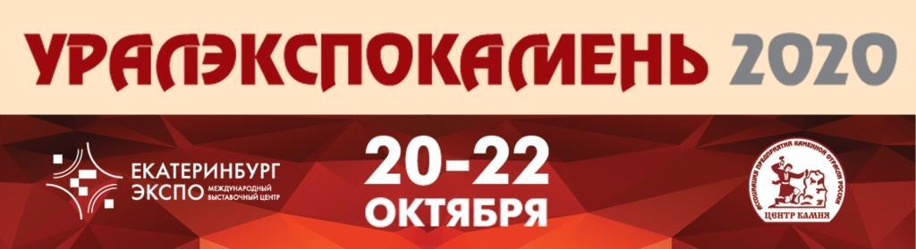 Приглашение на выставку Уралэкспокамень 2020