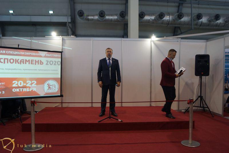 Открытие выставки Уралэкспокамень 2020