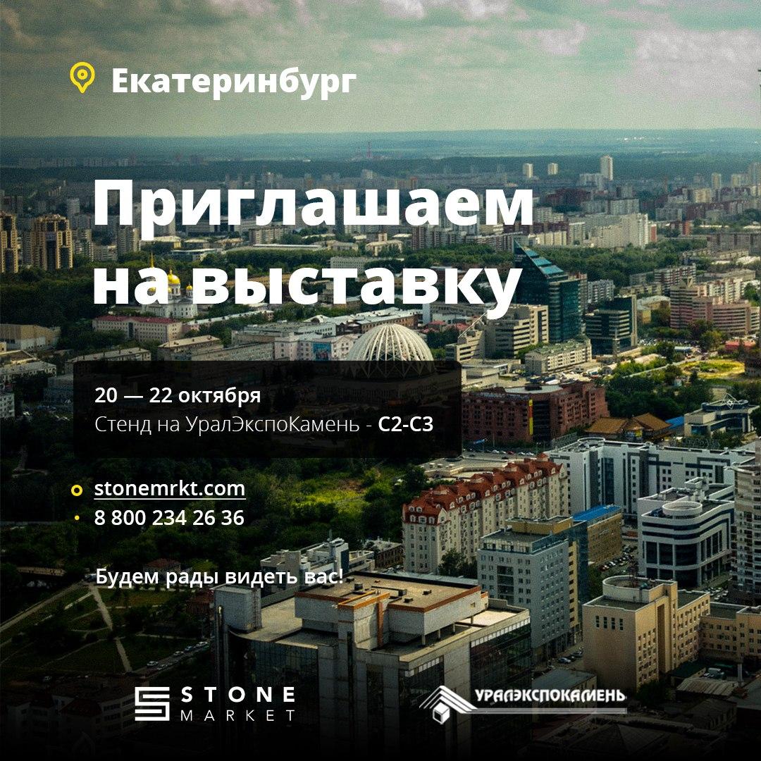 Stone Market приглашает на выставку Уралэкспокамень 2020