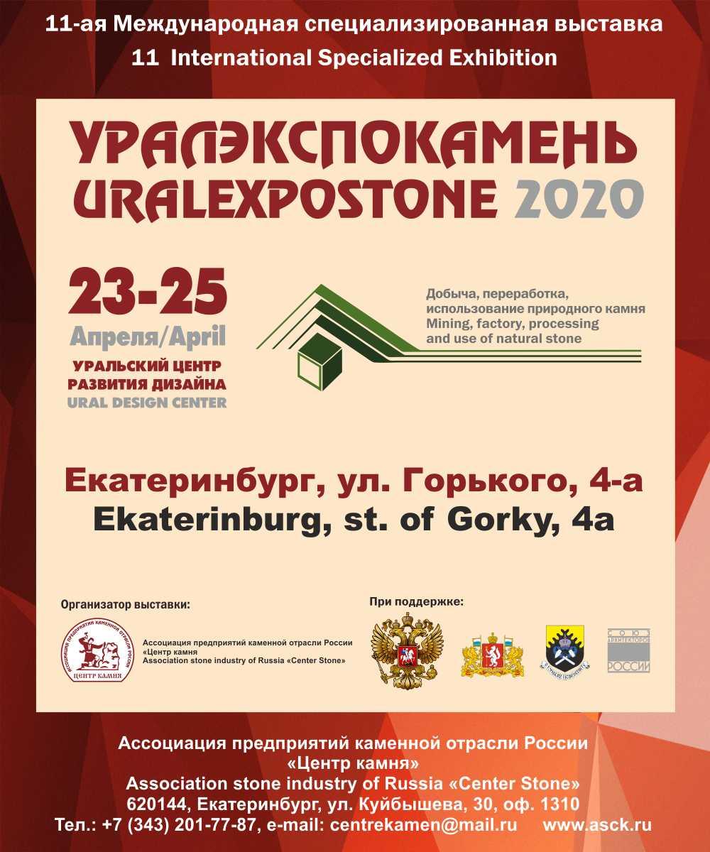 Анонс выставки Уралэкспокамень 2020