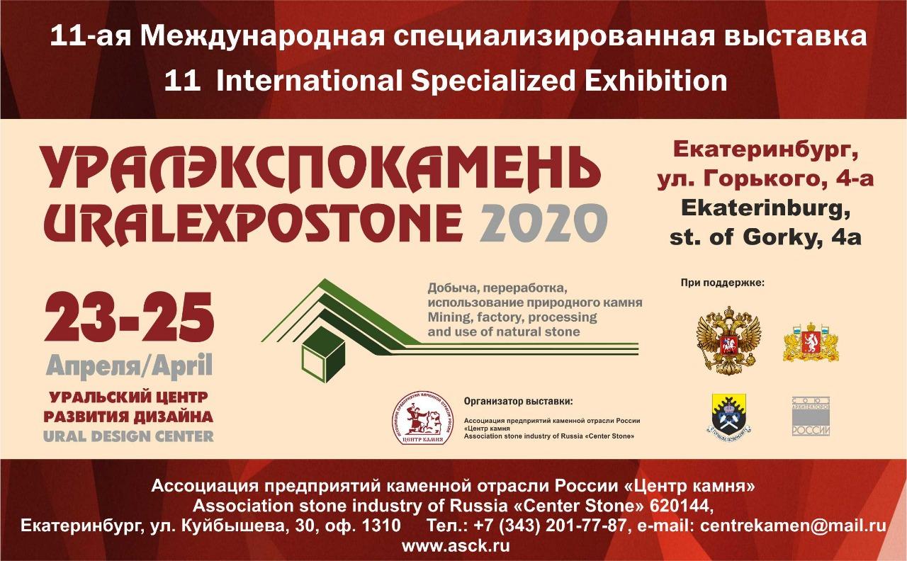 Перенос выставки Уралэкспокамень 2020
