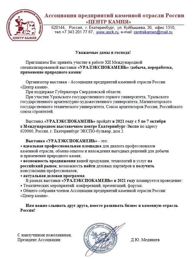 Приглашение на выставку Уралэкспокамень 2021