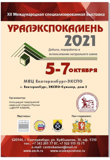 Анонс выставки Уралэкспокамень 2021