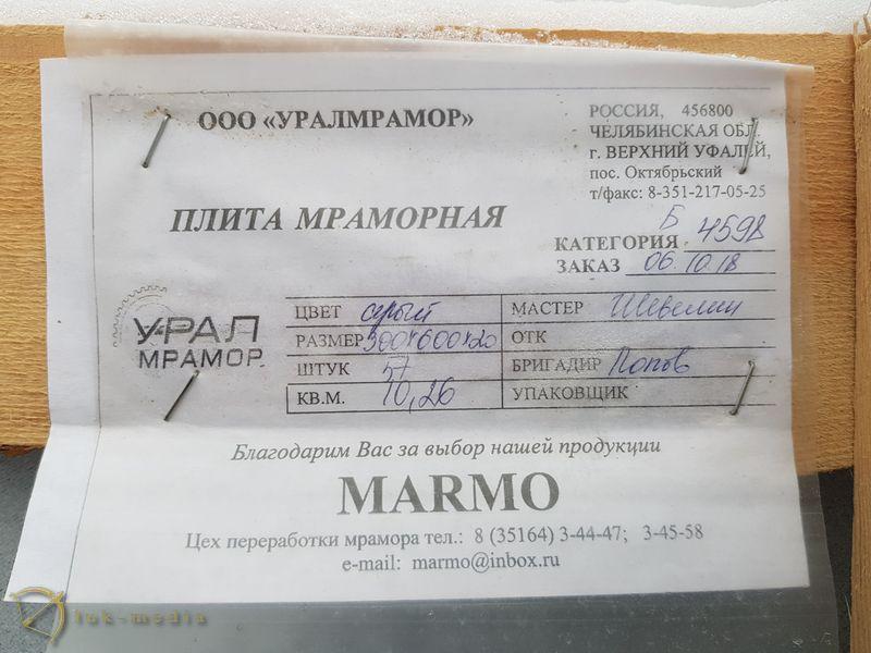 Предприятие Уралмрамор