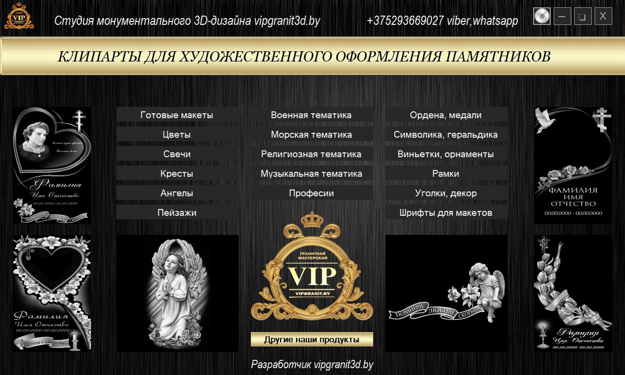 Акция на каталоги памятников ВИП Гранит