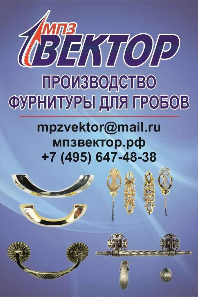 Московский полимерный завод Вектор