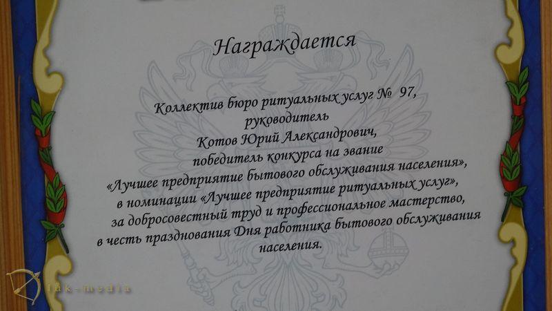 Бюро Вознесение