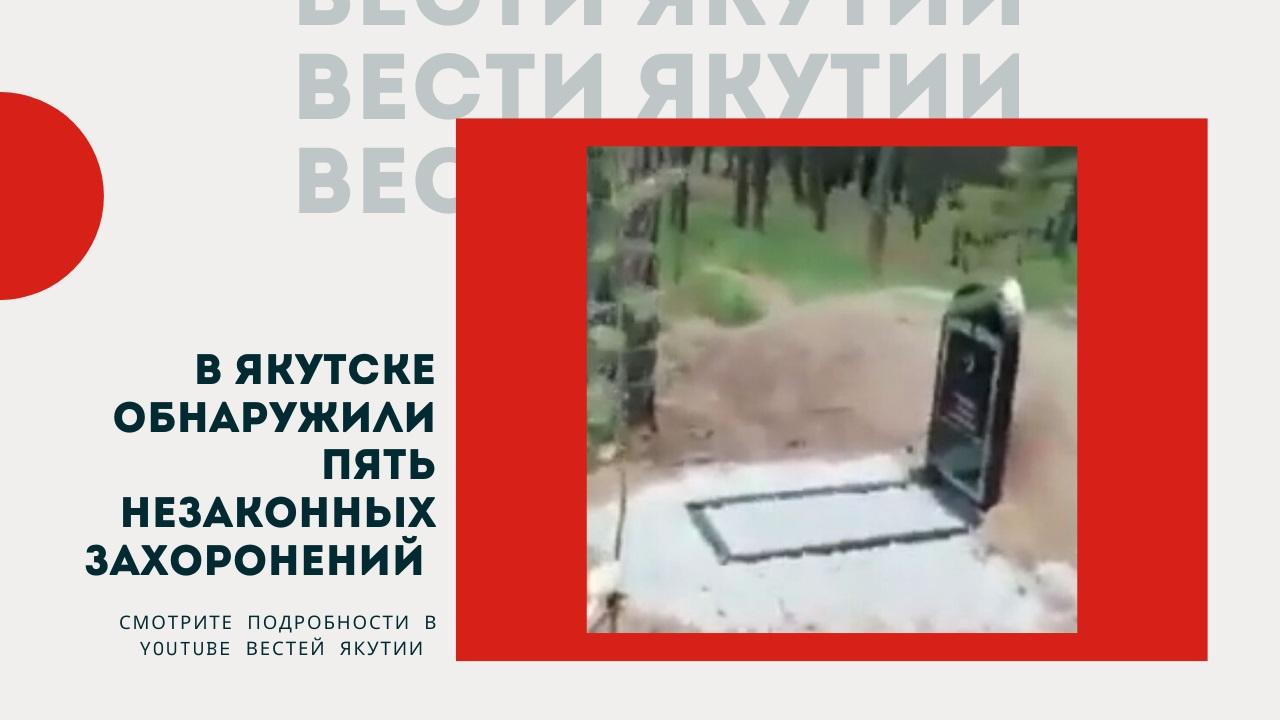 Скандал в Якутске