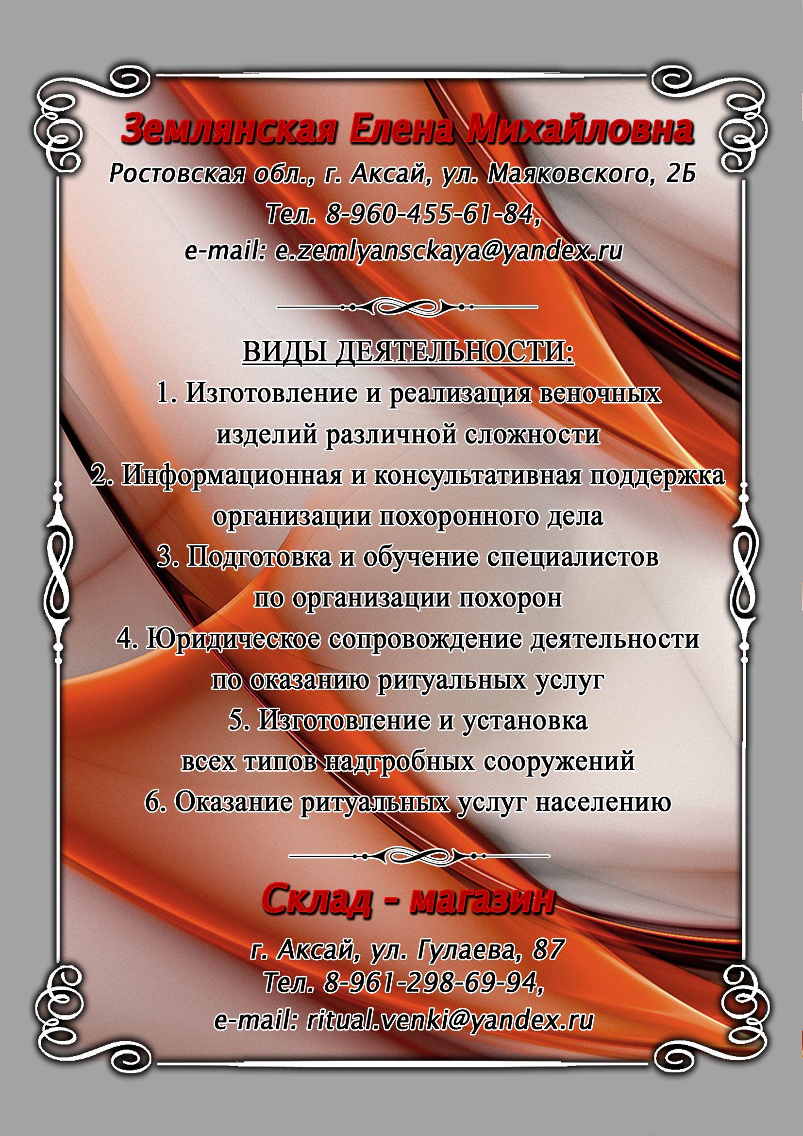 Каталог ИП Землянская