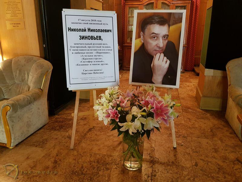 Прощание с Николаем Зиновьевым