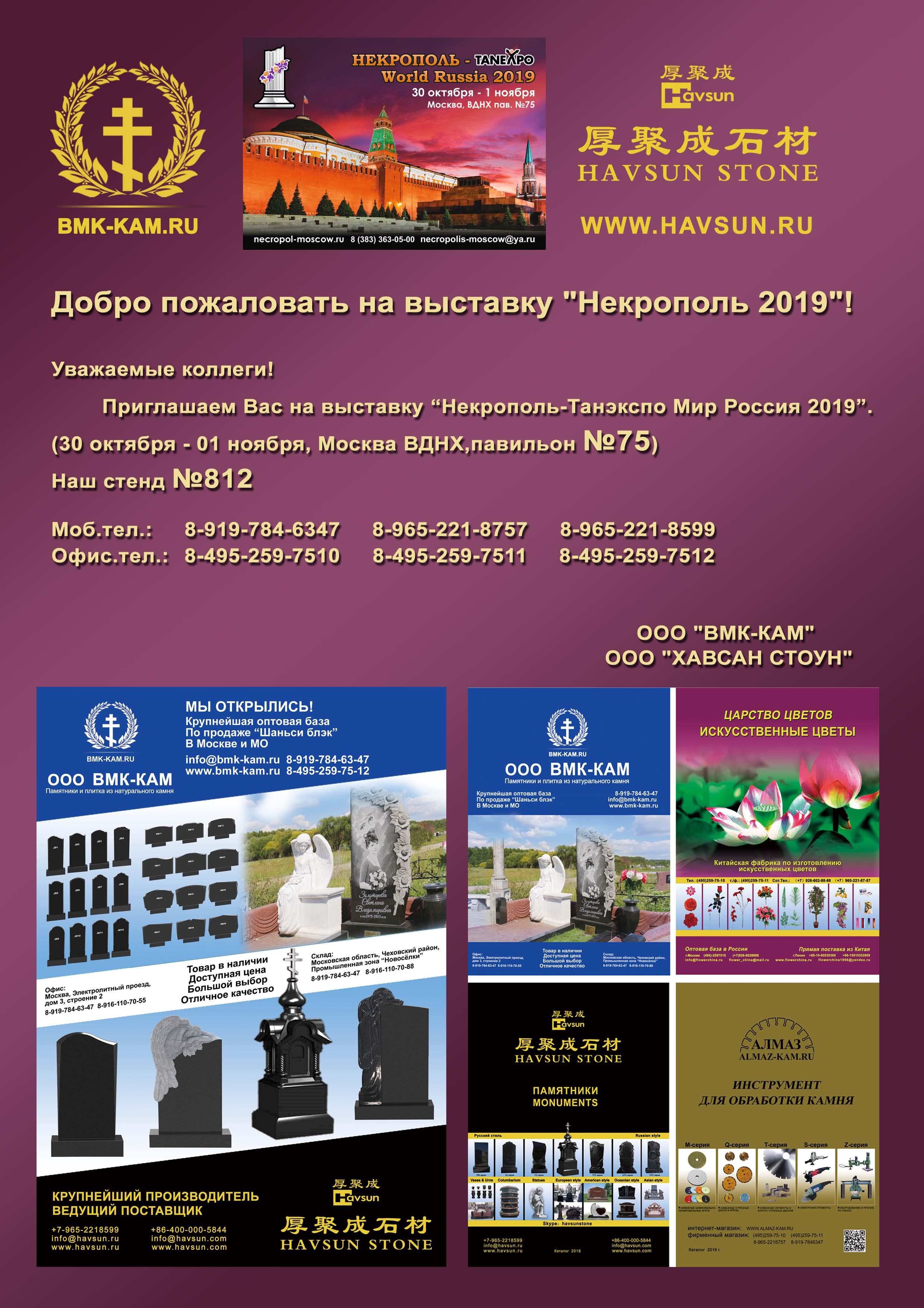 Компания Хавсан Стоун приглашает на выставку Некрополь 2019